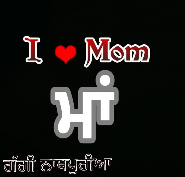 Wallpaper I Love You Maa : I Love You Maa - Desicomments.com
