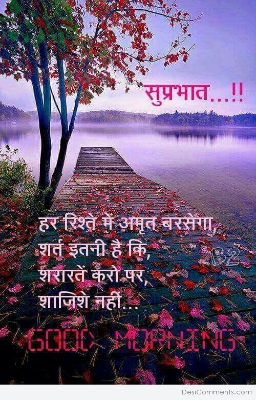 Good Morning With Hindi Quote Desicommentscom