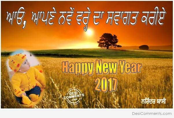happy new year 2017 wishes in punjabi