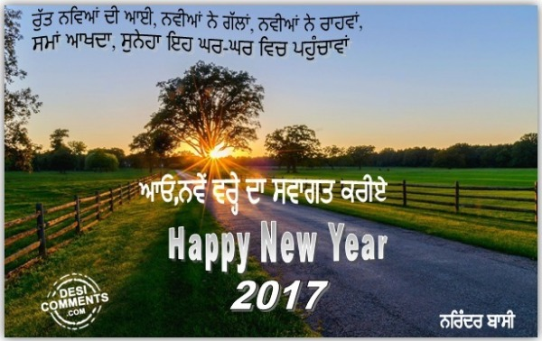 happy new year wishes in punjabi desicommentscom