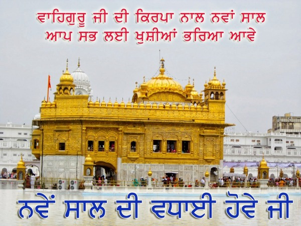 New Year Wishes In Punjabi