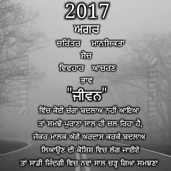 New Year Thought In Punjabi