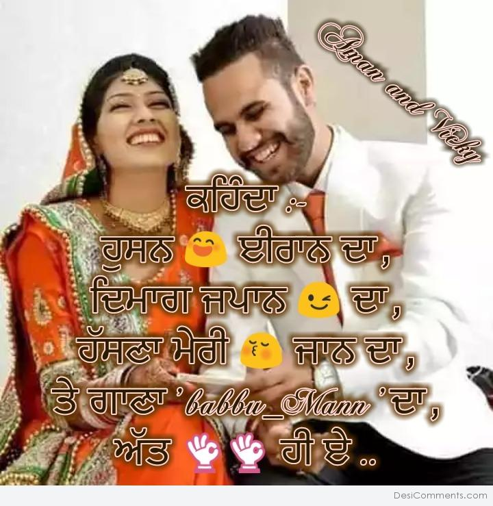 Punjabi love pictures images graphics for facebook whatsapp - Punjabi desi pic ...