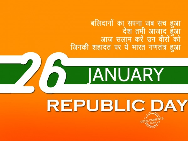Picture: Balidano ka sapna jab sach hua, Happy Republic Day