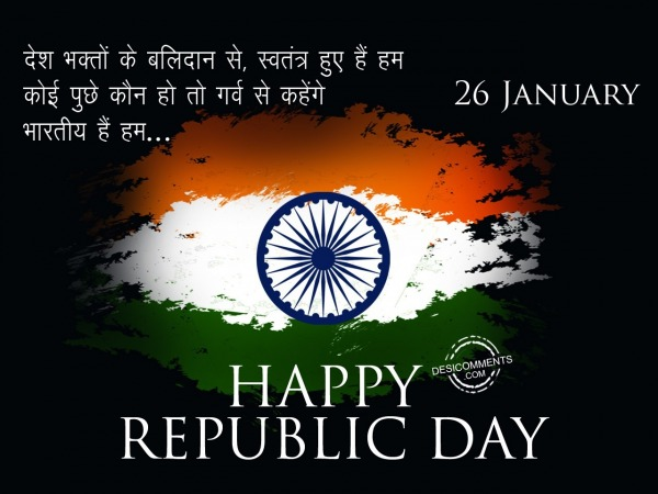 Bhartiya hain hum, Happy Republic Day
