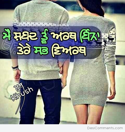 Punjabi Love Pictures, Images, Graphics For Facebook, Whatsapp