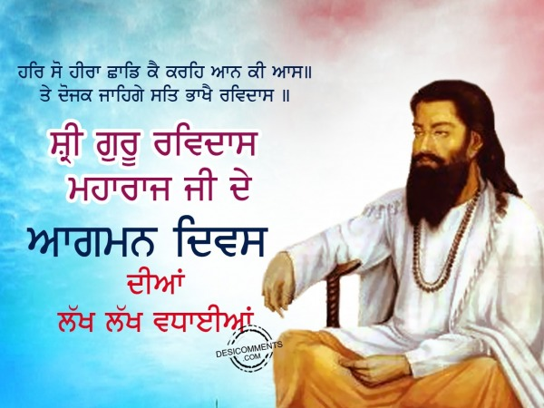 Picture: Hari so hira chhadi ke,Happy Ravidas Jayanti