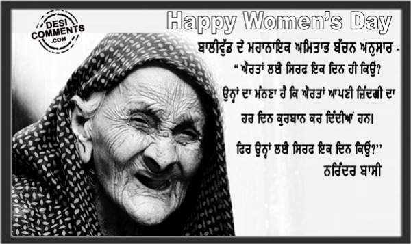 Women's Day Wishes In Punjabi