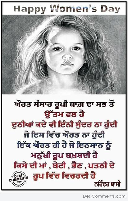 Happy Women's Day Wishes In Punjabi