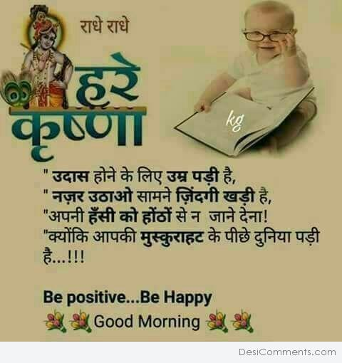 Be Positive Be Happy - Good Morning
