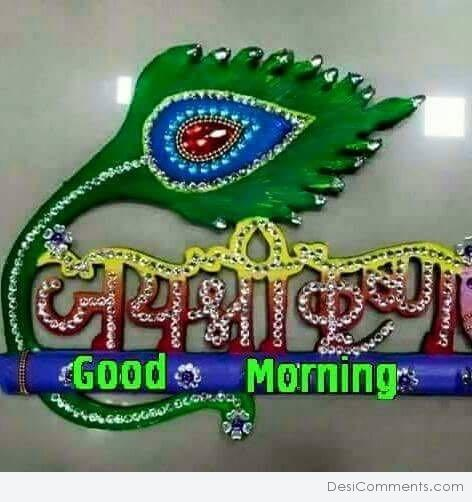 Jai Shri Krishna - Good Morning