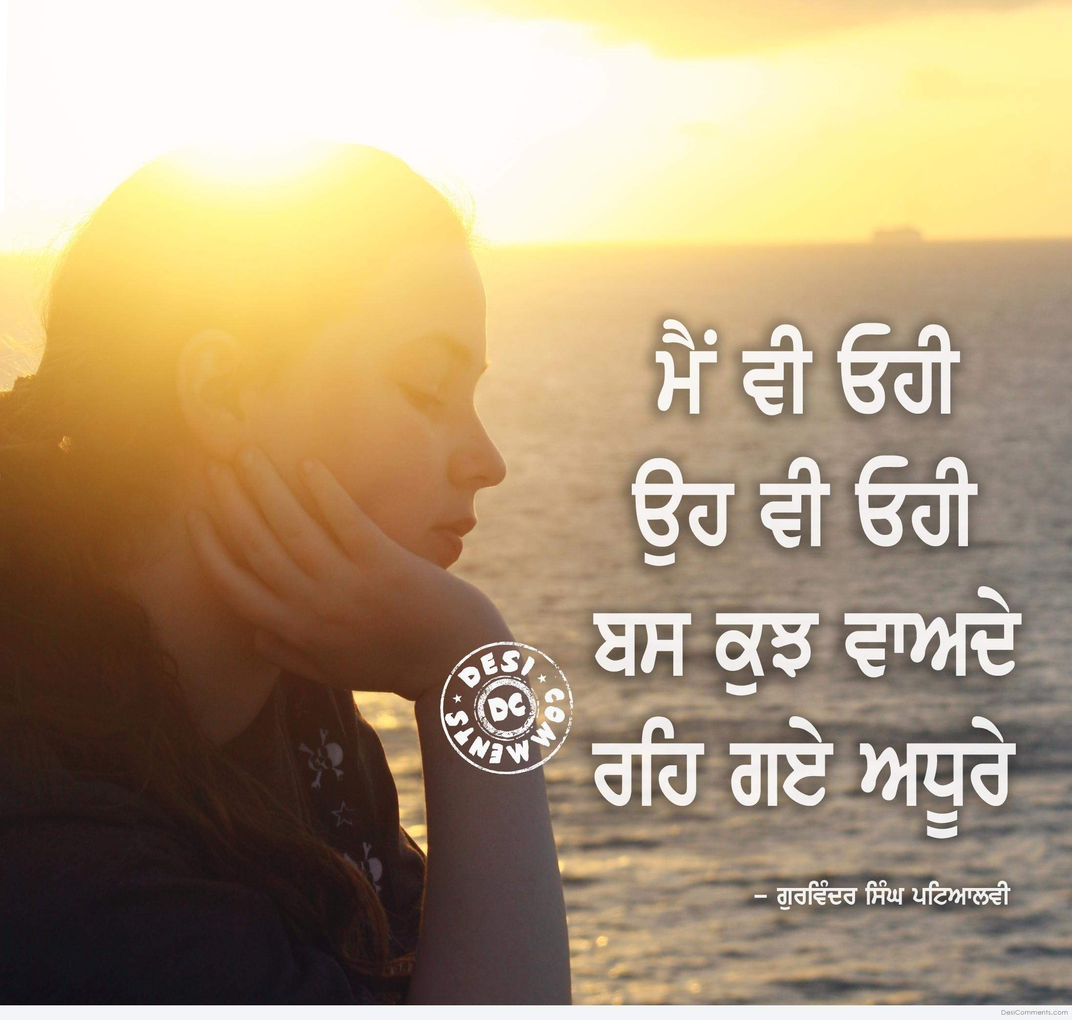 Sad Boy Alone Quotes: Punjabi Sad Pictures, Images, Graphics For Facebook, Whatsapp