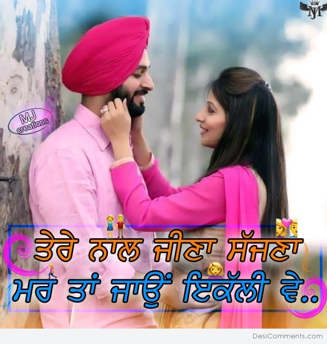 Desi comment Love Wallpaper : Punjabi Love Pictures, Images, Graphics for Facebook, Whatsapp