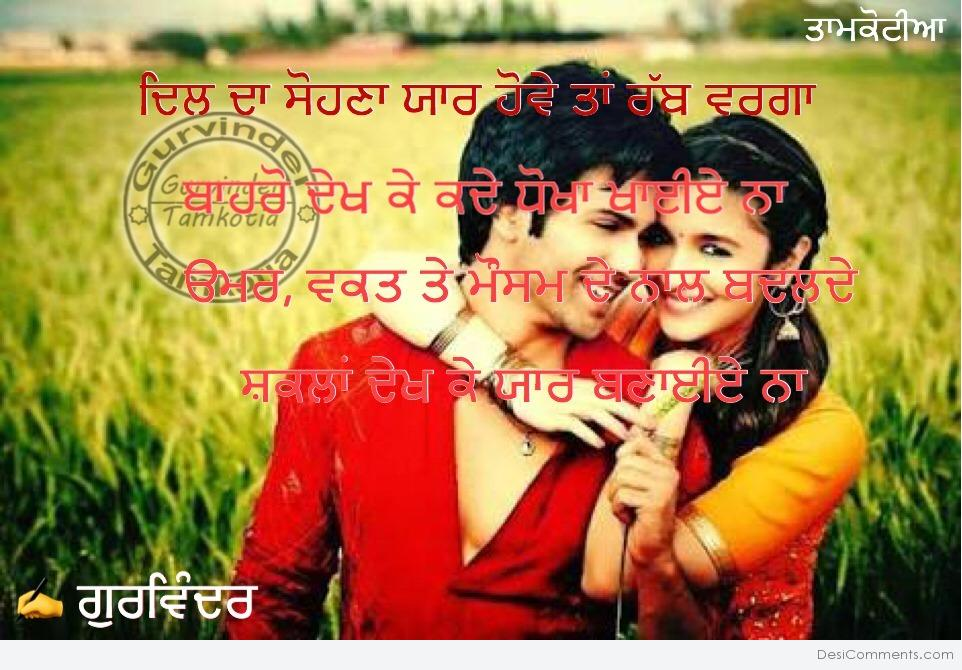 Punjabi Love Pictures, Images, Graphics for Facebook, Whatsapp - Page 3