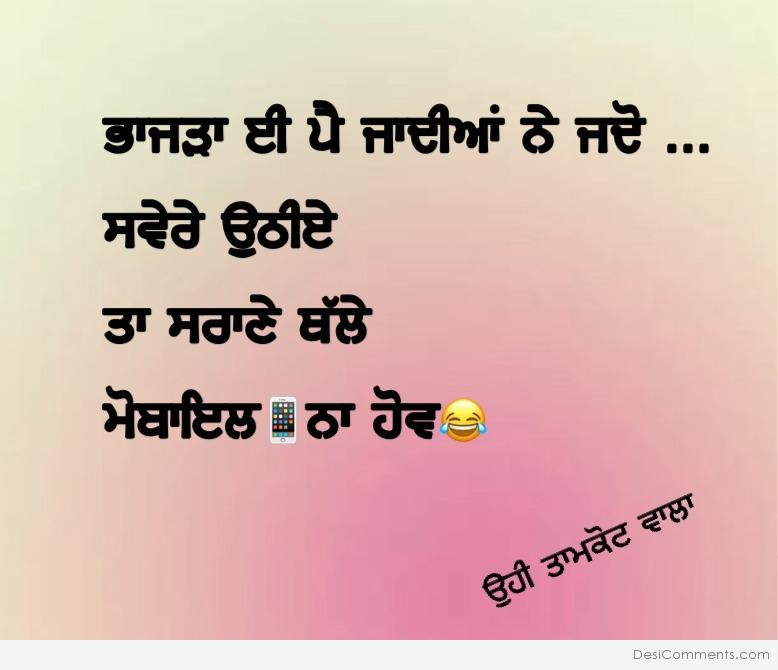 Punjabi funny pictures images graphics for facebook whatsapp sarane thale phone na hove voltagebd Choice Image