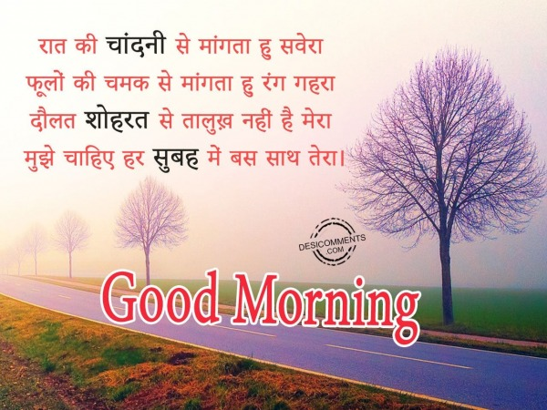 Raat Ki Chandani Se Mangta Hu Savera – Good Morning