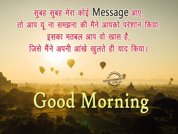 Subaha subaha mera koi Massage Aye – Good Morning