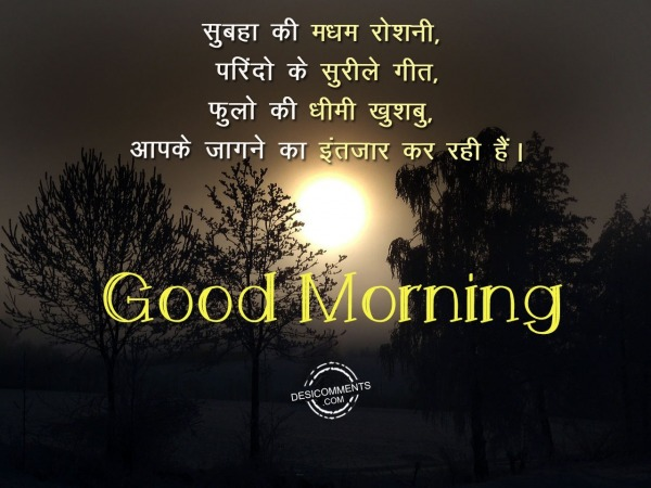Subha ki madham roshni – Good Morning