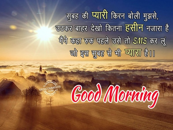 Subha ki pyaari kiran boli mujhse – Good Morning