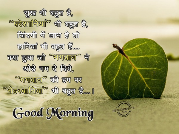 Sukh Bhi Bohat He – Good Morning