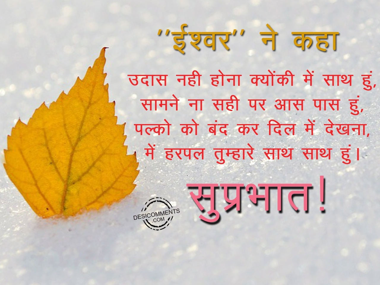 Good morning pic with hindi message