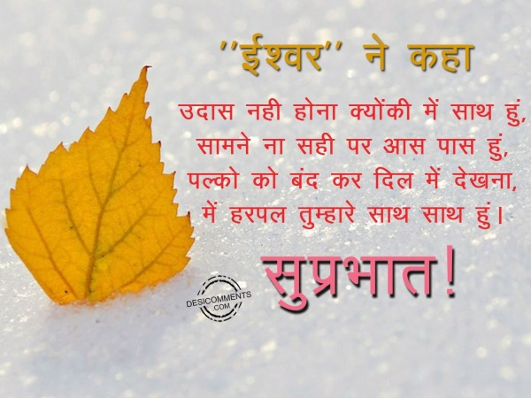 Udaas nhi hona kyuki me sath hu – Good Morning