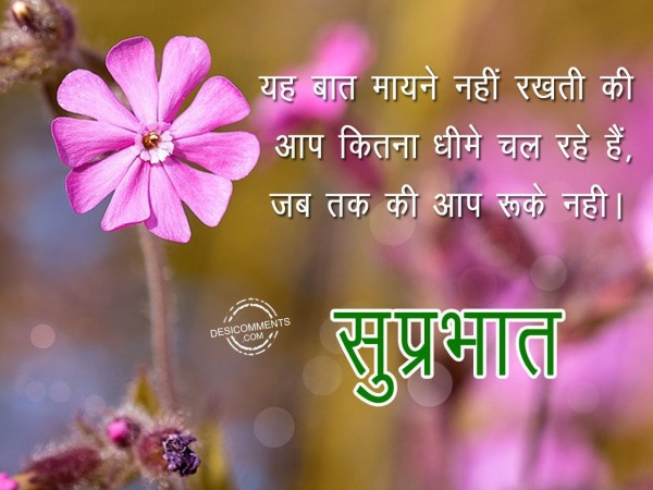 Ye baat mayane nahi rakhti – Good Morning