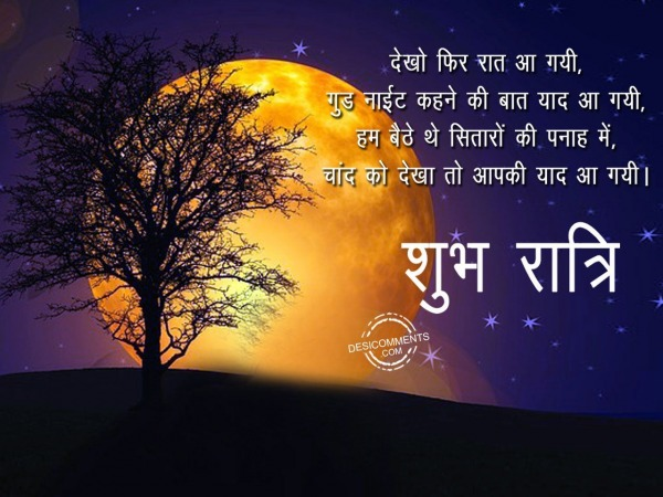 Dekho fir raat ho gyi – Good Night