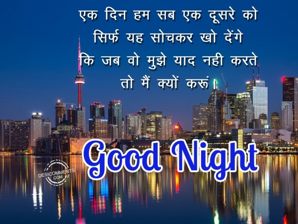 Ek din ham sab ek dusre ko – Good Night