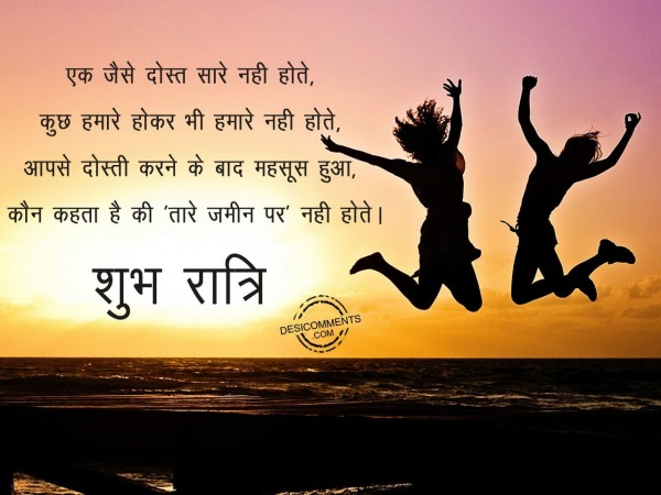 Ek jese dost sare nahi hote – Good Night