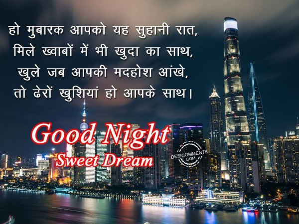 Ho mubarak apko eh suhani raat – Good Night