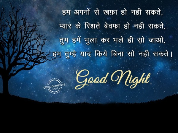 Hum apno se khafa ho nhi sakte – Good Night