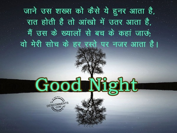 Jane us shakhs ko kese ye hunar aata he – Good Night