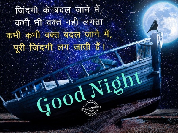 Jindagi ke badal jaane main kabhi bhi – Good Night