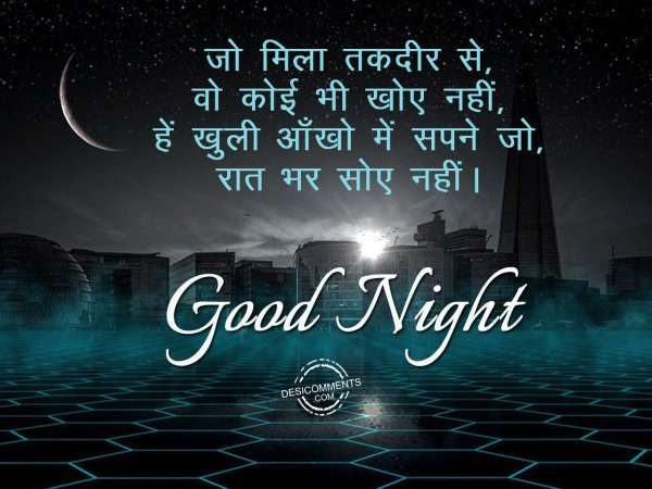Jo mila takdeer main – Good Night