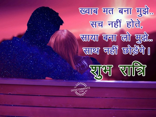 Khwaab mat bana mujhe sach ni hote – Good Night