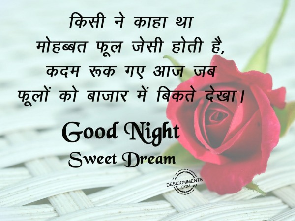 Kisi ne kaha tha mohabat fool jesi hoti he – Good Night