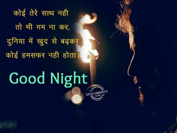 Koi tere sath nhi to bhi gam na kar – Good Night