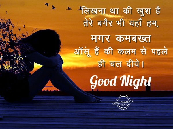 Likhna tha ki khush he tere bager yanha hum – Good Night