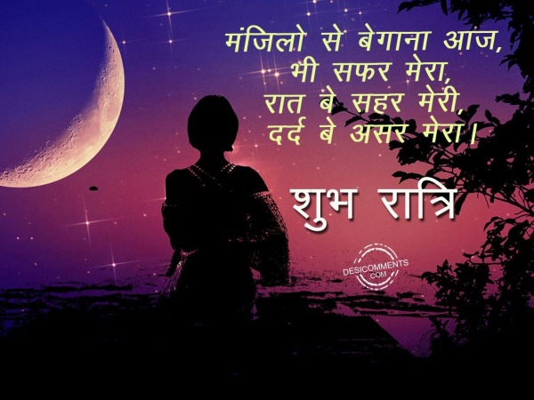 Manjilo se begana aaj bhi safar mera – Good Night