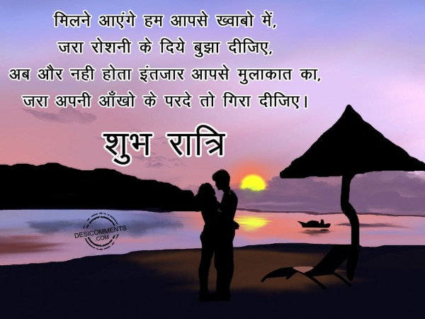 Milne Aayenge hum apse khwaabo main – Good Night
