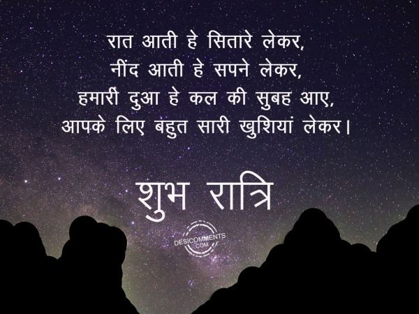Picture: Raat ati he sitare lekar – Good Night