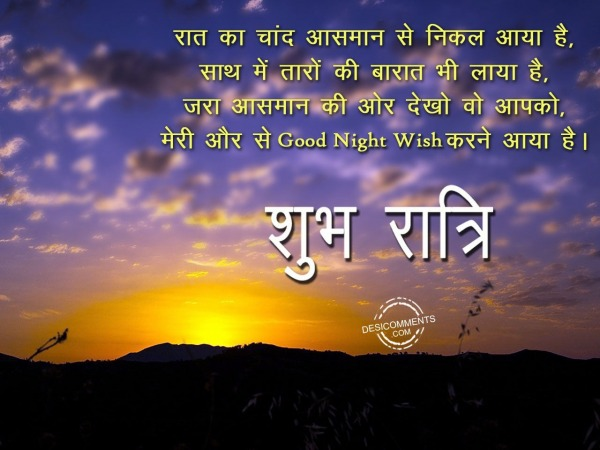 Picture: Raat ka chand Aasman se nikal Aaya he – Good Night