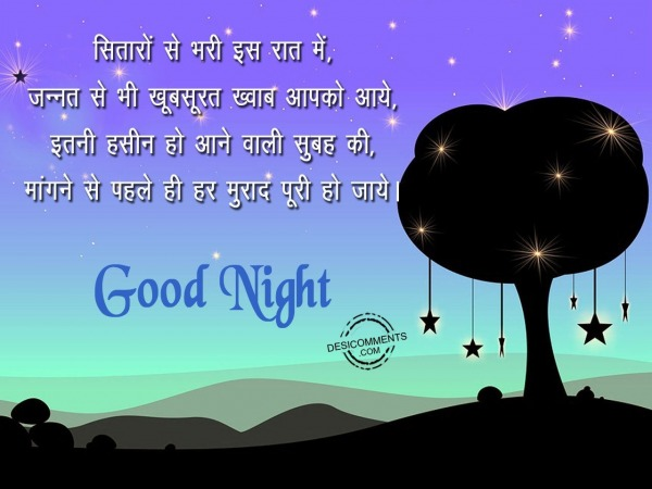 Picture: Sitaro se bhari is raat main – Good Night