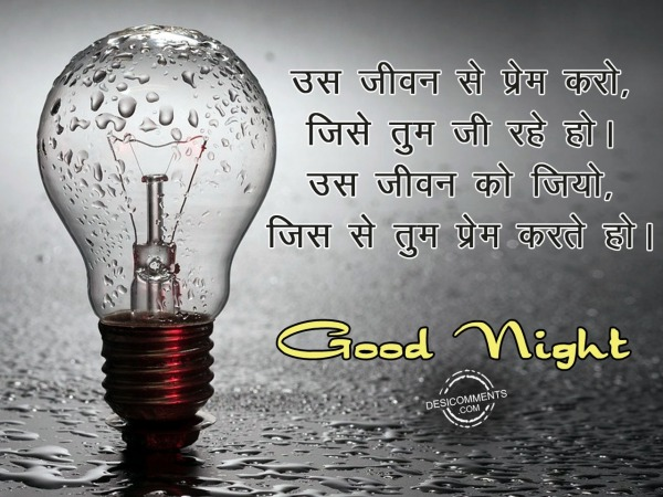 Picture: Us jivan se prem kro jise tum jeeh rhe ho – Good Night