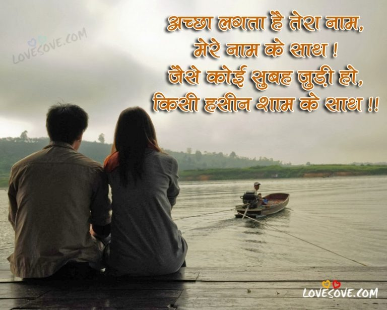 Hindi Love Pictures Images Graphics