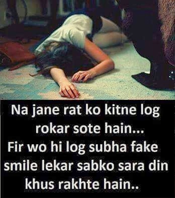 Na Jane Rat Ko Kitne Log Rokar Sote Hain