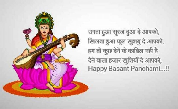 Happy Basant Panchami Photo