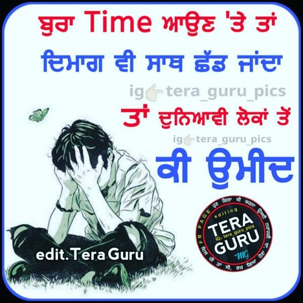 Bura Time Aaun Te