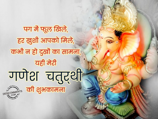 Picture: Pag me phool khile, Happy Ganesh Chaturthi